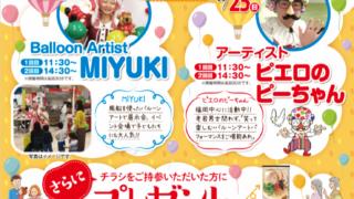 福岡のバルーンアートとマジックはこちら