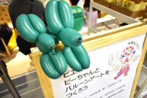 福岡マジックバルーンアート