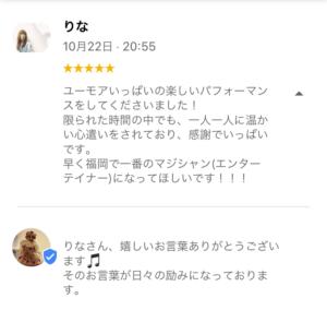 バルーンアート・マジシャンクチコミ