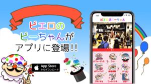 ピーちゃんアプリ