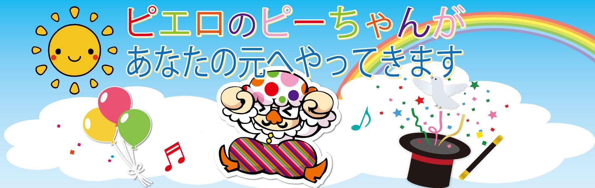 福岡のマジックバルーンアートのトップ画像