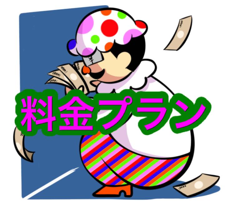 マジック・バルーンアート料金プラン