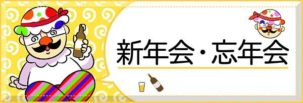 新年会・忘年会でバルーンアート