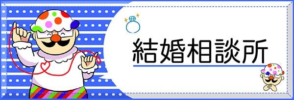 福岡のおすすめ結婚相談所